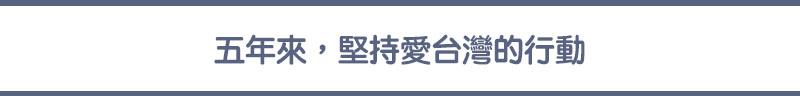 堅持愛台灣.jpg